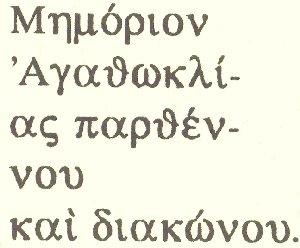 agatho2